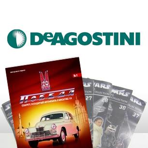 Издательский дом DeAgostini