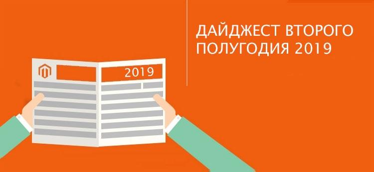 Новости Magento: Дайджест второго полугодия 2019
