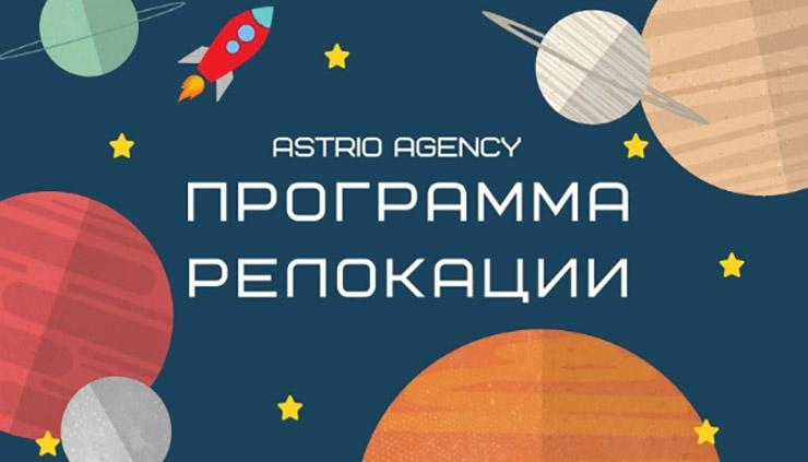 Программа релокации ASTRIO agency