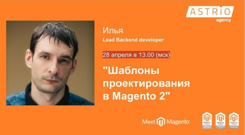 Вебинар Шаблоны проектирования в Magento 2