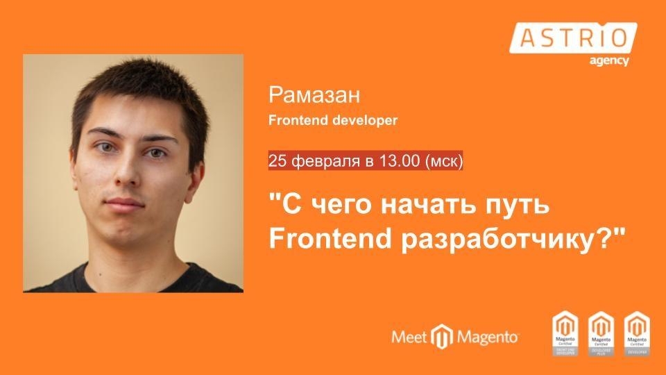 С чего начать путь frontend разработчику?