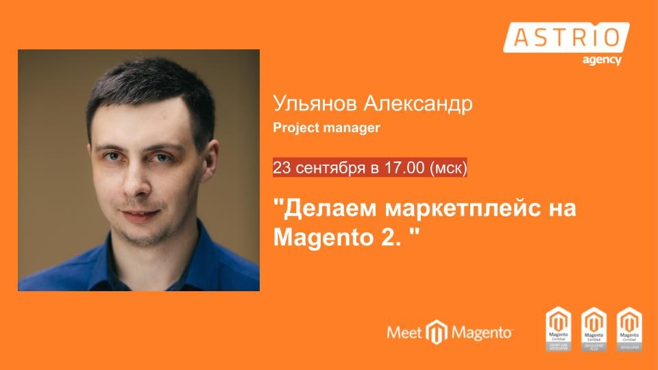 Вебинар Делаем Маркетплейс на Magento 2