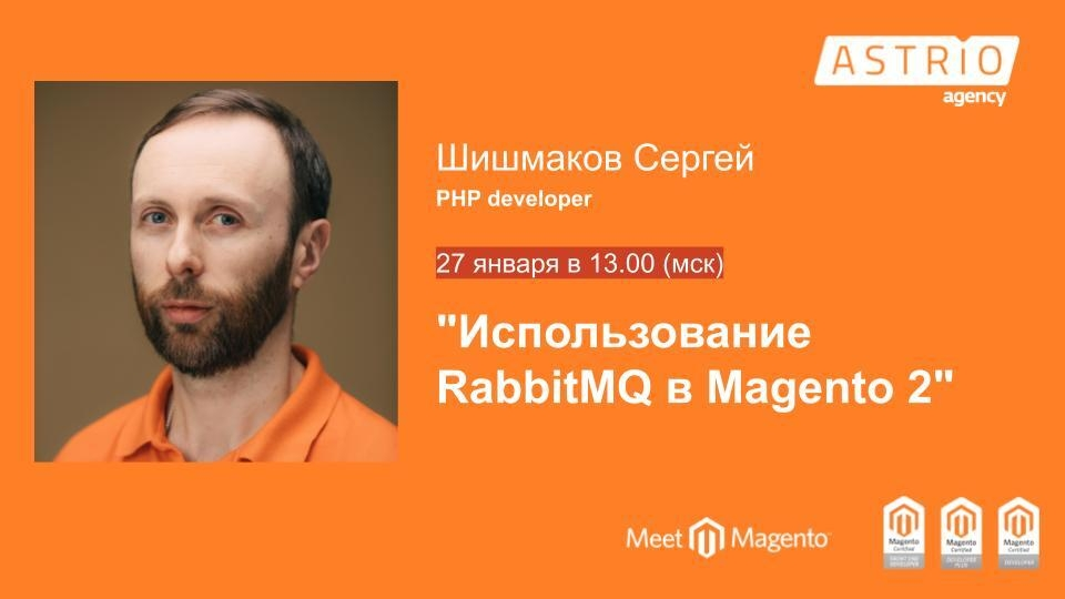 Вебинар Использование RabbitMQ в Magento 2