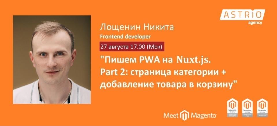 Вебинар Пишем PWA на Nuxt.js Part 2