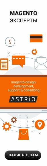 Magento проектирование, разработка, поддержка и консалтинг
