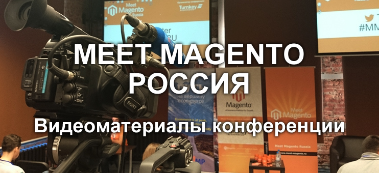 Magento,Magento Enterprise,конференция,ecommerce,Meet Magento,Russia,Moscow,IT event,mmr14ru