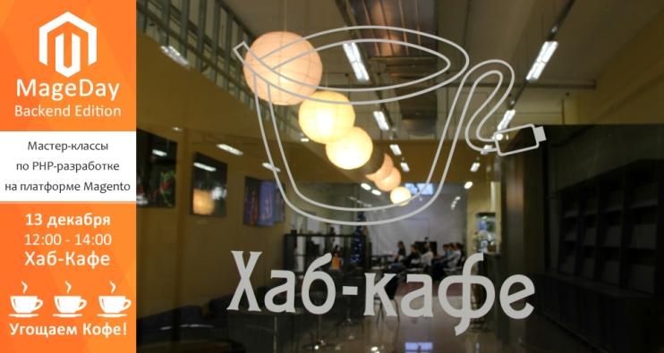 Magento,Magento Enterprise,конференция,ecommerce,Russia,IT event,backend,IT событие,Ульяновск,ulsk