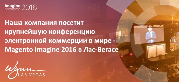 Наша компания посетит крупнейшую конференцию электронной коммерции в мире - Magento Imagine 2016 в Лас-Вегасе
