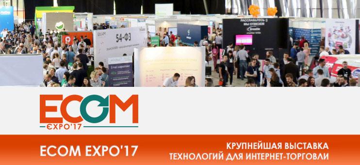 Magento на ECOM Expo 2017