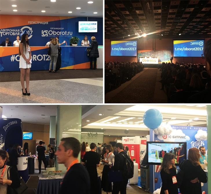 Конференция Электронная торговля 2017: Фотографии