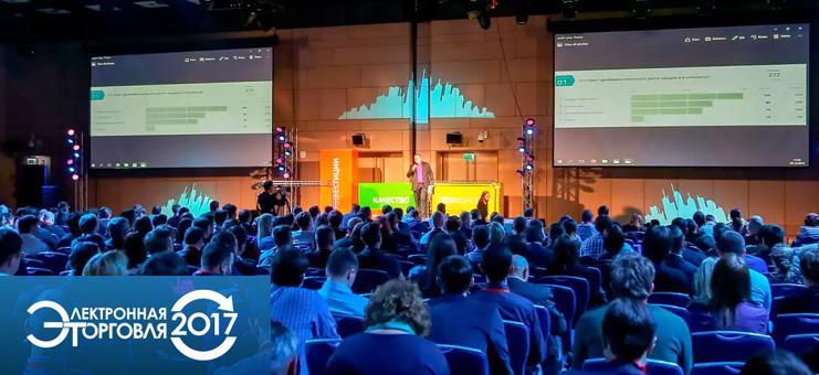 Конференция Электронная торговля 2017: Наши впечатления