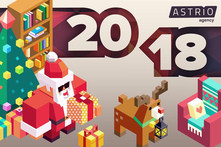 Зимний корпоратив ASTRIO IT PARTY 2017