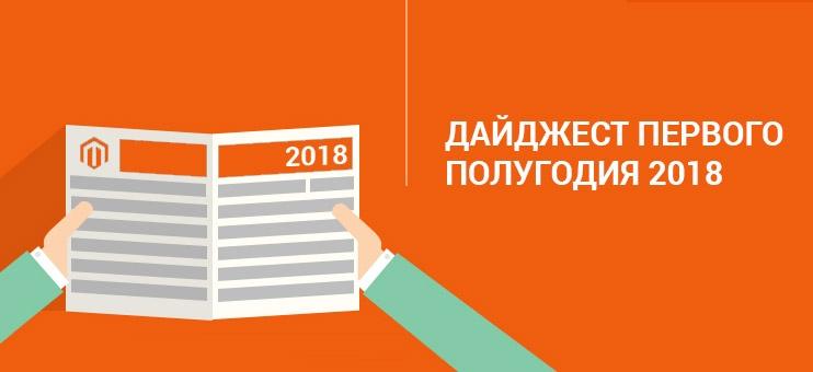 Новости от Magento экспертов: Дайджест первого полугодия 2018