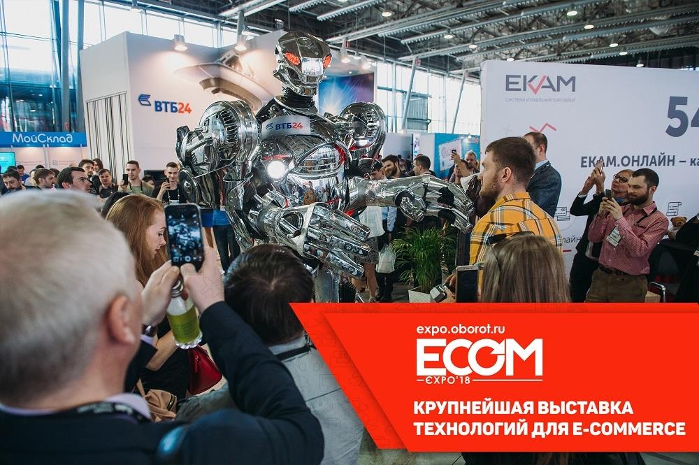 Новости от Magento экспертов: Выставка Ecom EXPO 2018