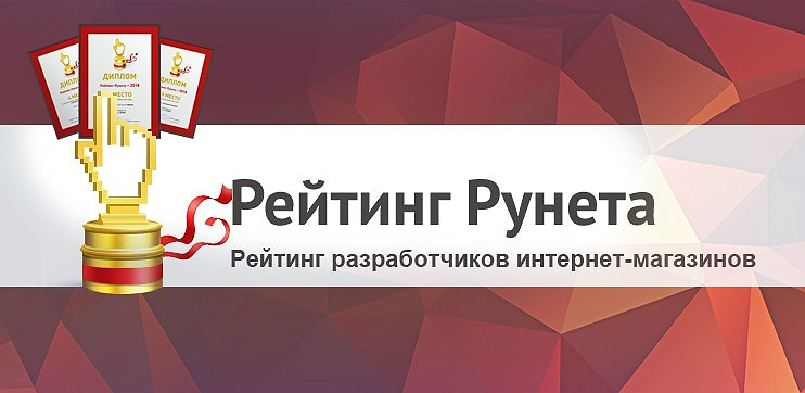 Рейтинг Рунета 2018