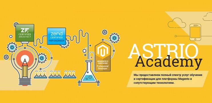 ASTRIO academy: обучение, стажировка и трудоустройство