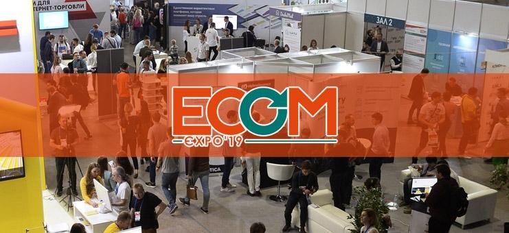 Ecom Expo 2019: Наши впечатления
