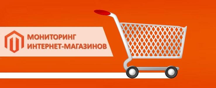 Мониторинг интернет-магазинов: как это работает