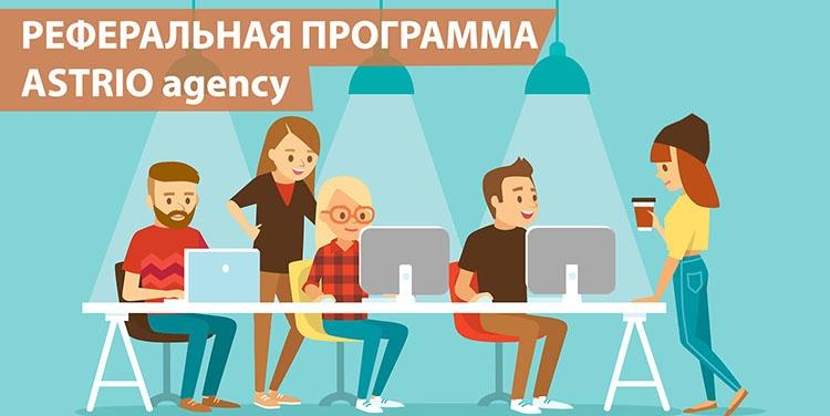 Реферальная программа ASTRIO agency