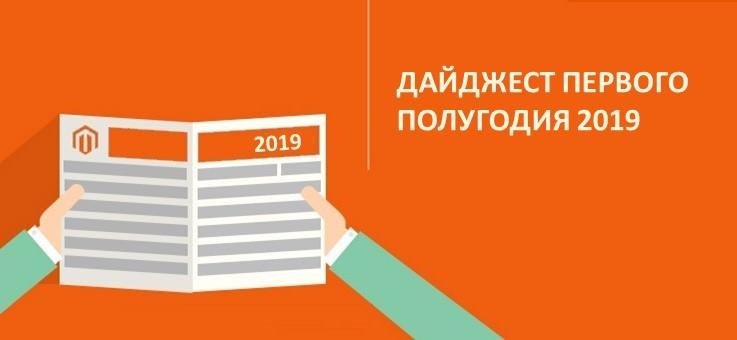 Новости Magento: Дайджест первого полугодия 2019
