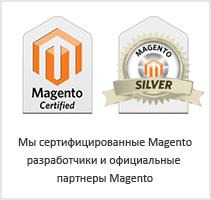 Мы сертифицированные Magento разработчики