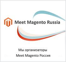 Мы организаторы Meet Magento Россия
